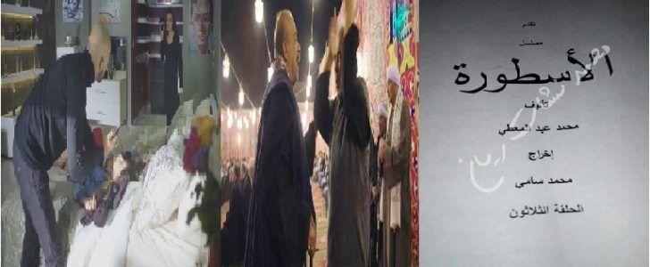مسلسل الاسطورة الحلقة 30 والاخيرة ومفاجأة واحداث جديدة ونهاية ماسوية للاسطورة حصرى على ام بى سى مصر نجوم مصرية Ted Baker Icon Bag Icon Art