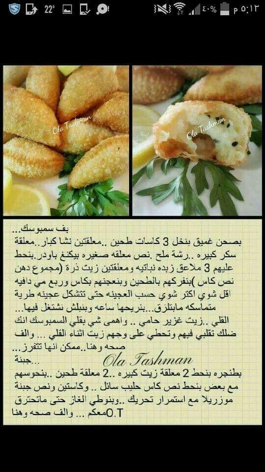عجينه السمبوسه Food Receipes Food And Drink Arabic Food