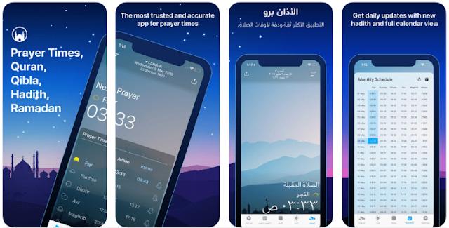 أفضل التطبيقات التي يمكنك استخدامها في شعر رمضان المبارك