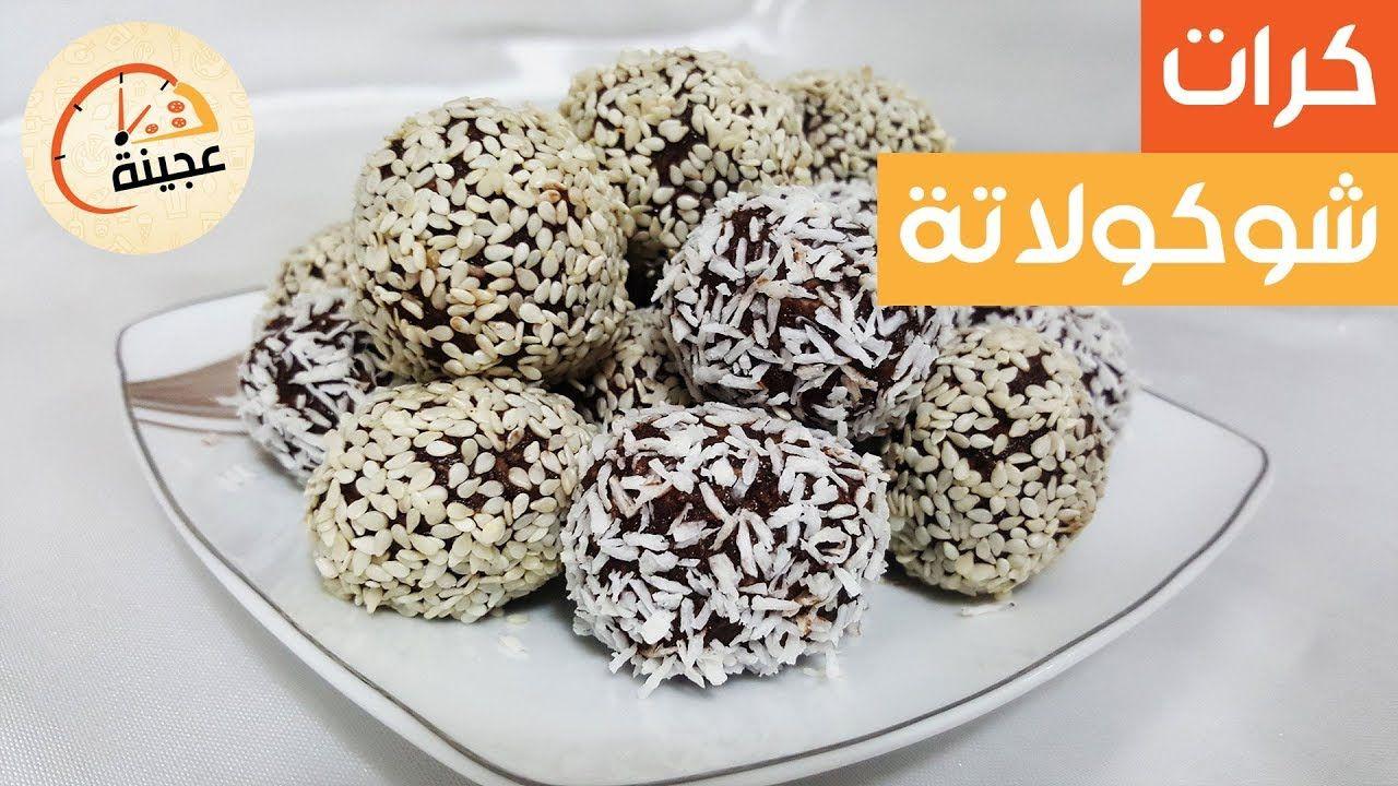 طريقة عمل كرات الشوكولاته بجوز الهند حلويات سهلة وسريعة ورخيصة Food Breakfast Muffin