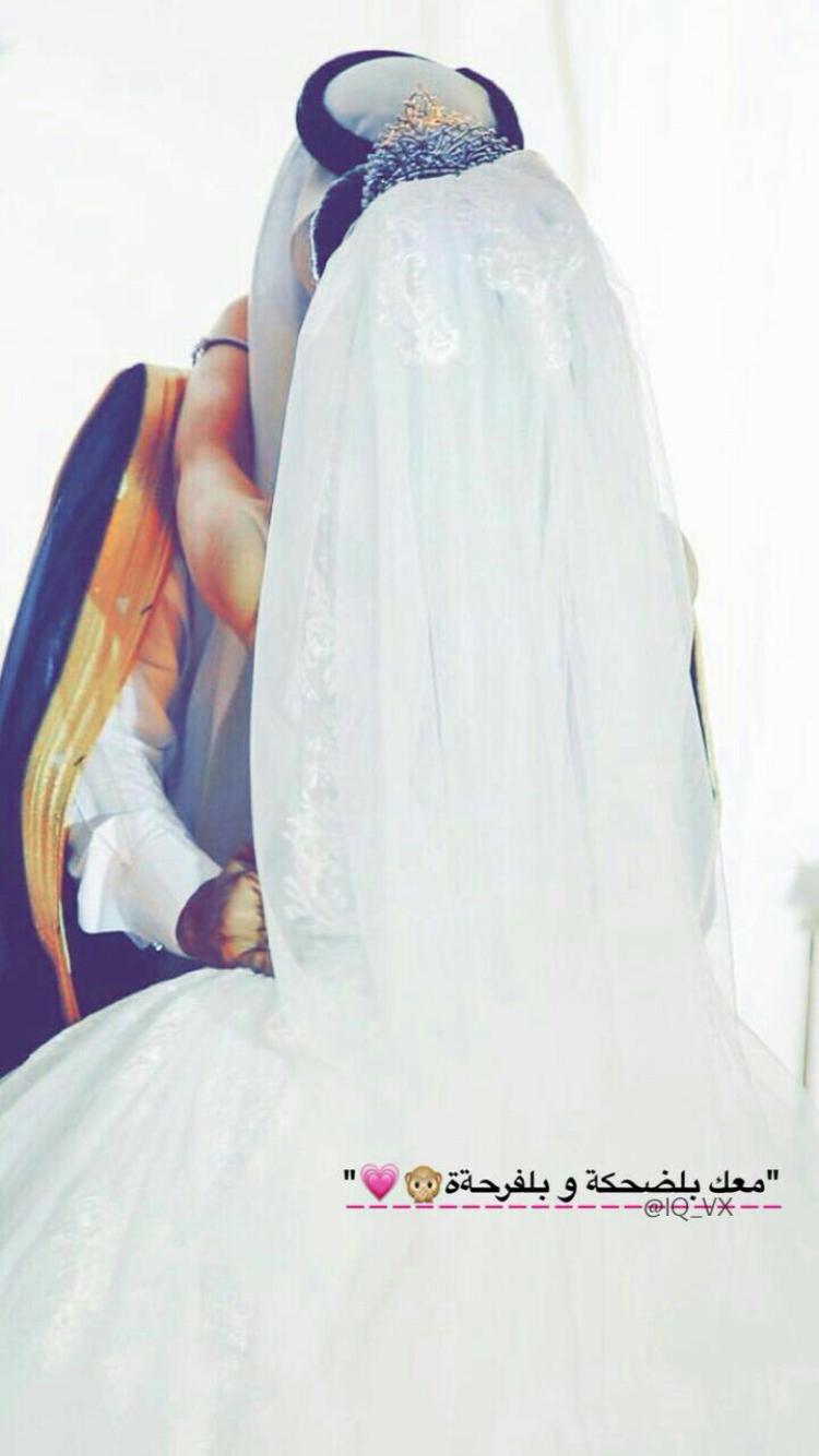 Pin 9abbo Dream Wedding Dresses Cute Muslim Couples Arabian Wedding