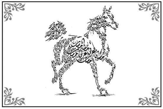 Zoomorphic Arabic Calligraphy