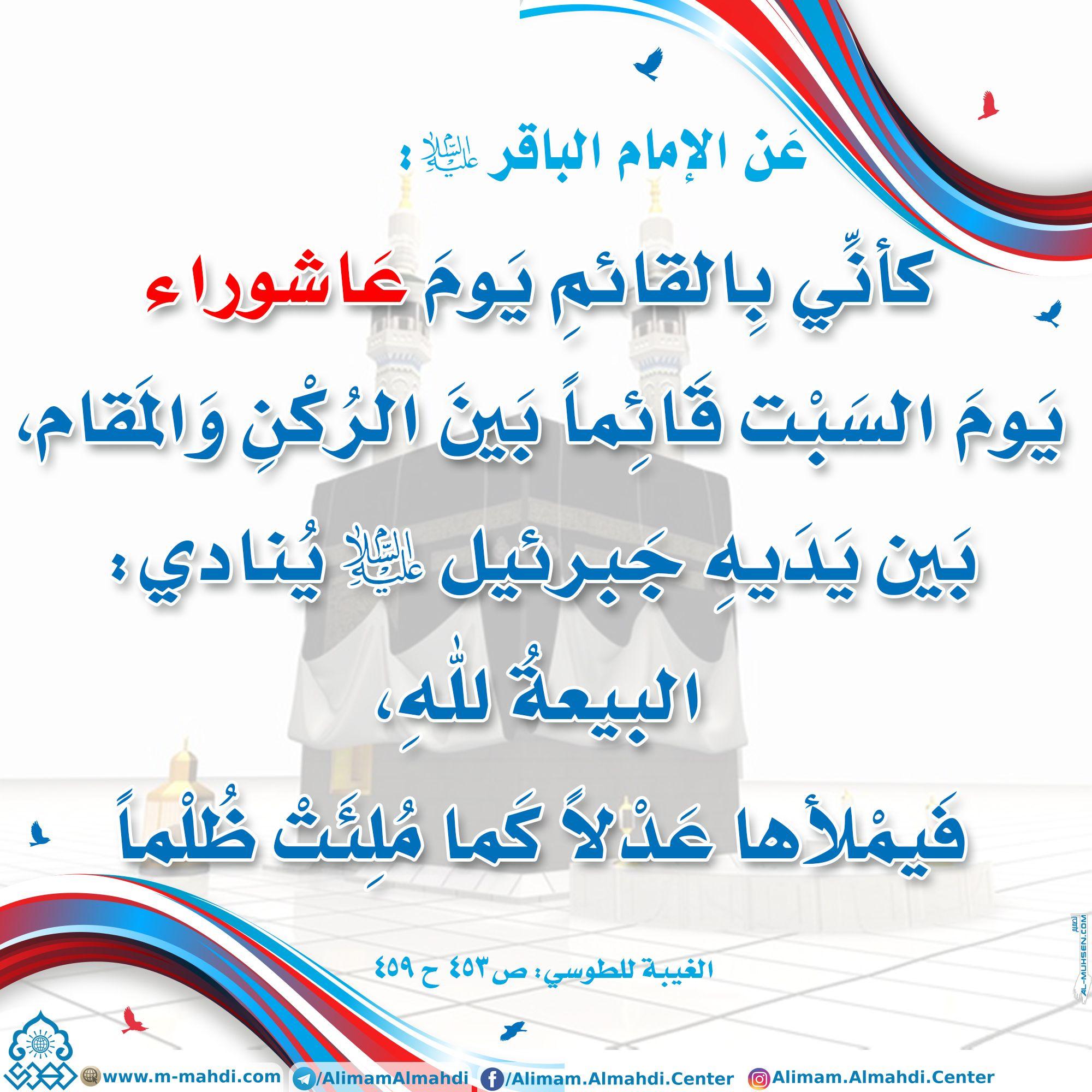 الأحاديث المهدوية Proverbs Quotes Islamic Quotes Quotes