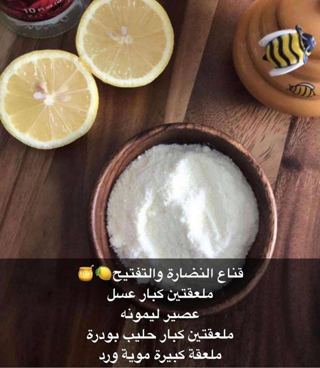 عنايه جمال خلطات السعوديه الكويت الامارات المغرب فساتين Food Condiments
