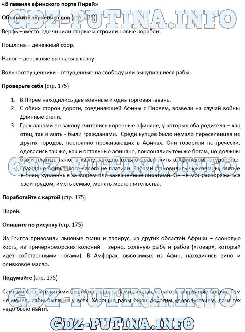 Готовые домашние задания русскому языку 3 класс рамзаева
