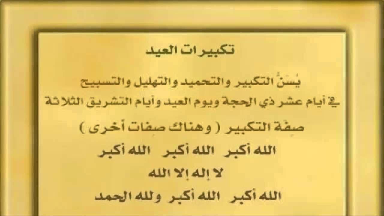 تكبيرات العيد بصوت مميز وجميل جدا ورائع Takbir Aleid Koran Ramadan Quran