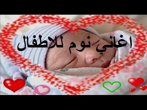 اغاني اطفال للنوم أغاني أطفال Youtube Youtube Sleep Sleep Eye Mask Eye Mask