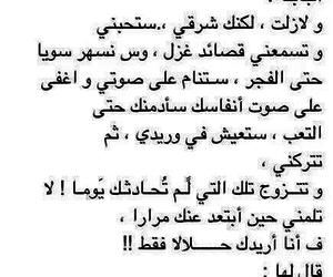 الامنيات Shared By شوشو On We Heart It In 2020 Arabian Beauty We Heart It Image