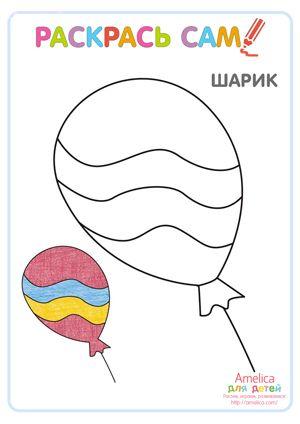 Раскраски с цветным образцом для малышей скачать и ...