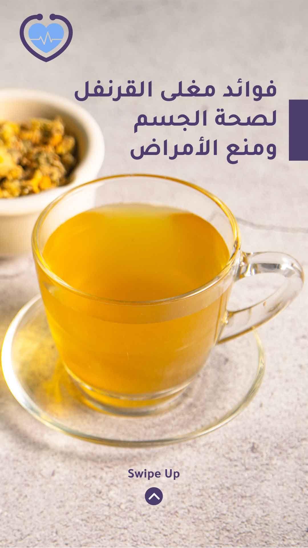 شرب شاي القرنفل هو وسيلة رائعة ولذيذة لزيادة كمية المغذيات الخاصة بك وعلاج بعض الحالات الصحية بشكل طبيعي تابع معنا لنخبرك فوائد مغلي القرن In 2021 Health Fruit Food