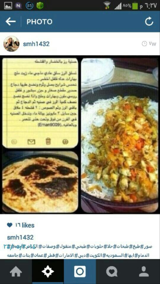 Pin By وهم On طبخ Food