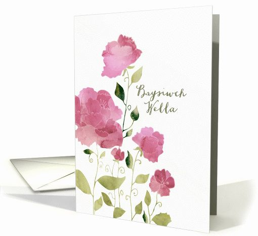 Brysiwch Wella Get Well Soon In Welsh Watercolor Peonies Card
