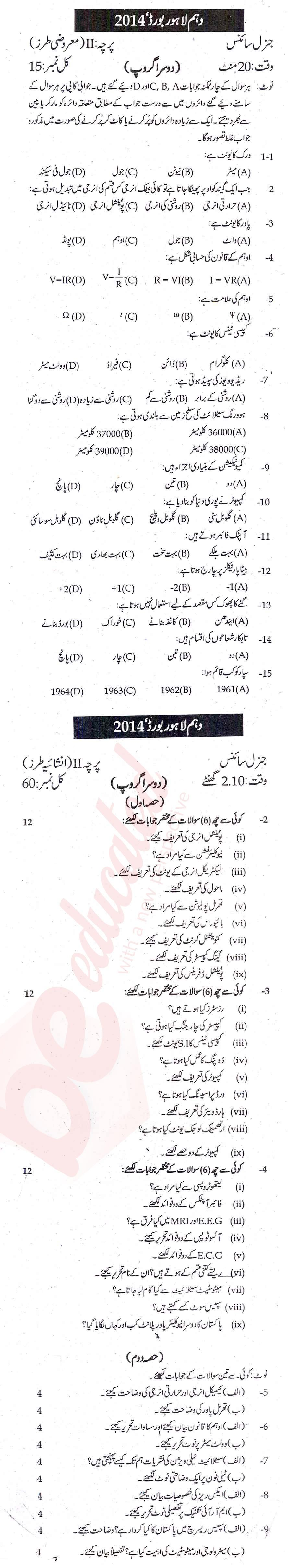 Science 10th Urdu Medium Past Paper Group 2 BISE Lahore