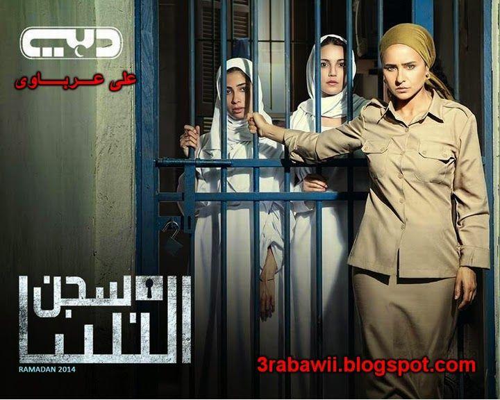 مسلسل سجن النسا الحلقة 20 نيللى كريم ودرة عرباوى Ramadan Military Jacket Empire