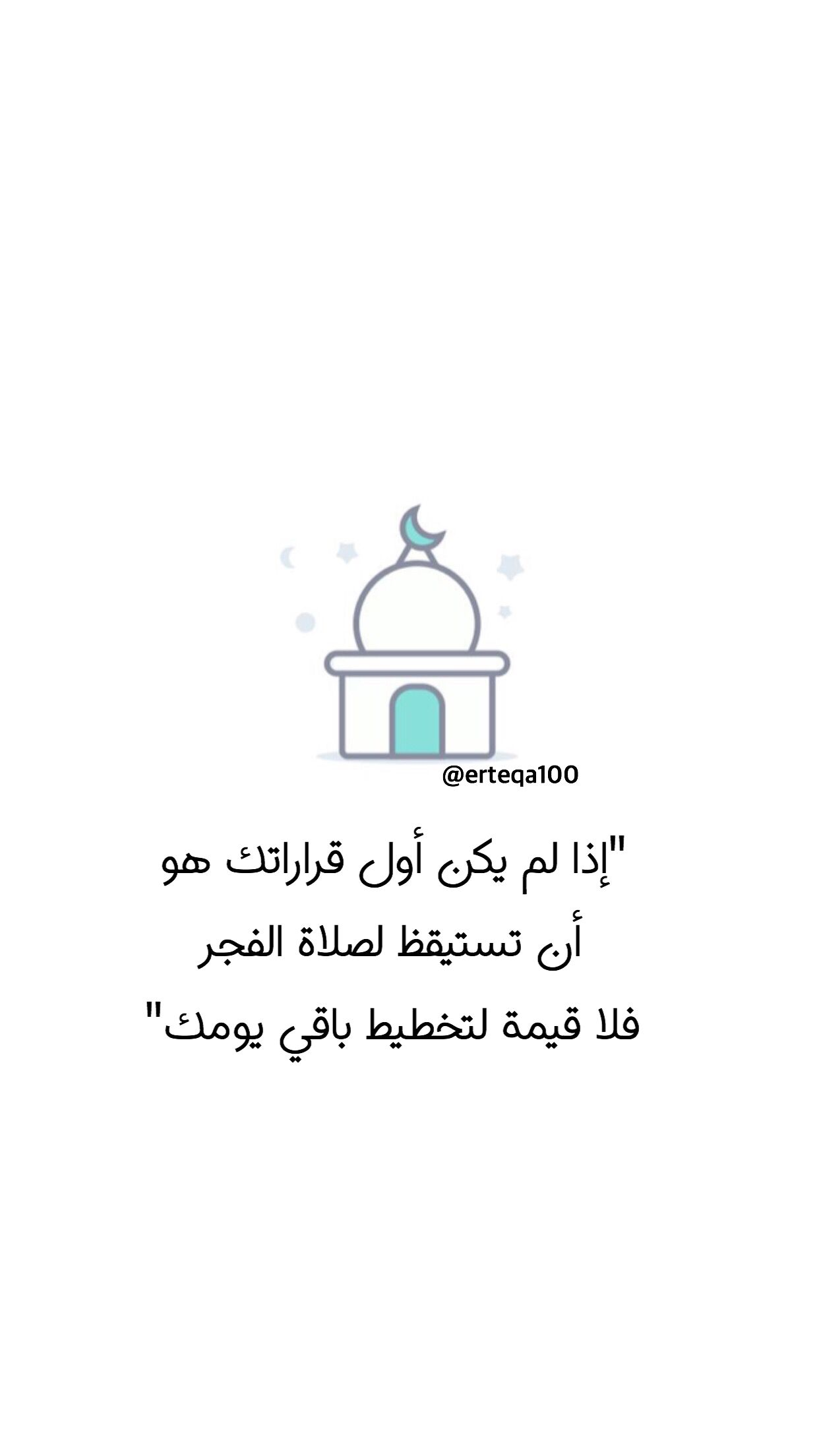 Pin By Fatima Hasan On كلمات Words Quotes Quran Quotes Positive Quotes