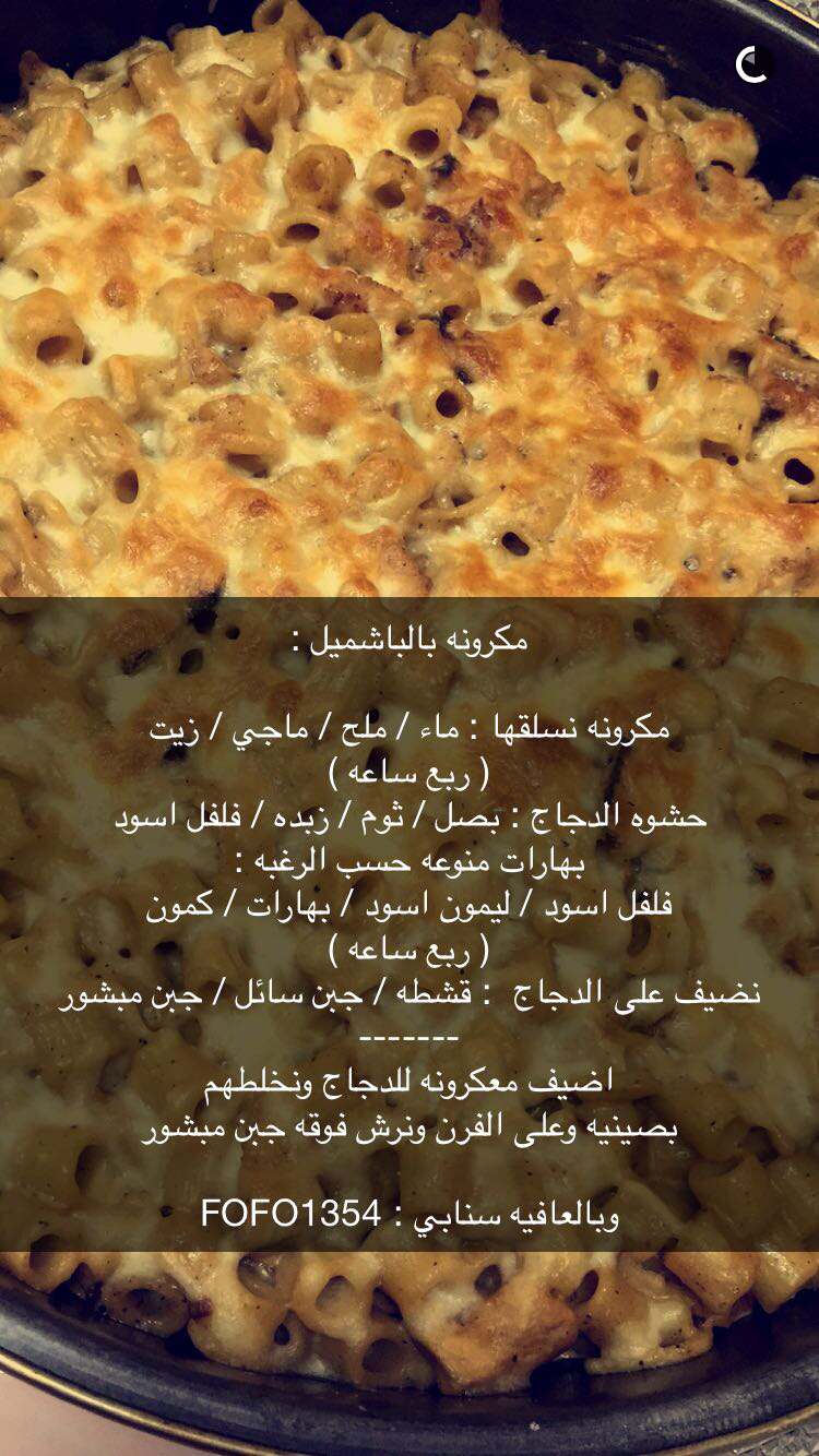 Pin By براءة حروف On اكلات Cooking Recipes Desserts Cooking Recipes Food Receipes