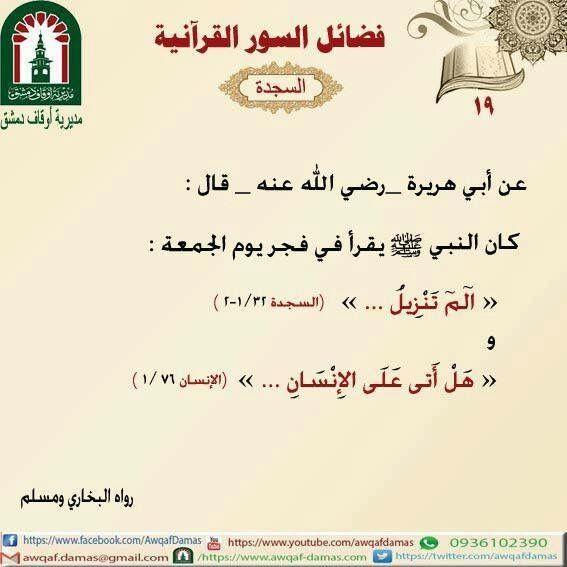 Pin By Khaled Bahnasawy On ٣٢ سورة السجدة Quran Prayers Islam