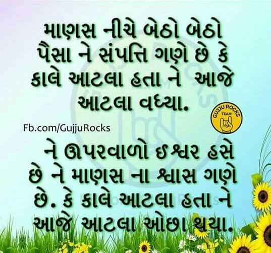 Gujarati Love Quotes In Gujarati Fonts: Pin By Kaivalya Desai On Gujarati Quotes