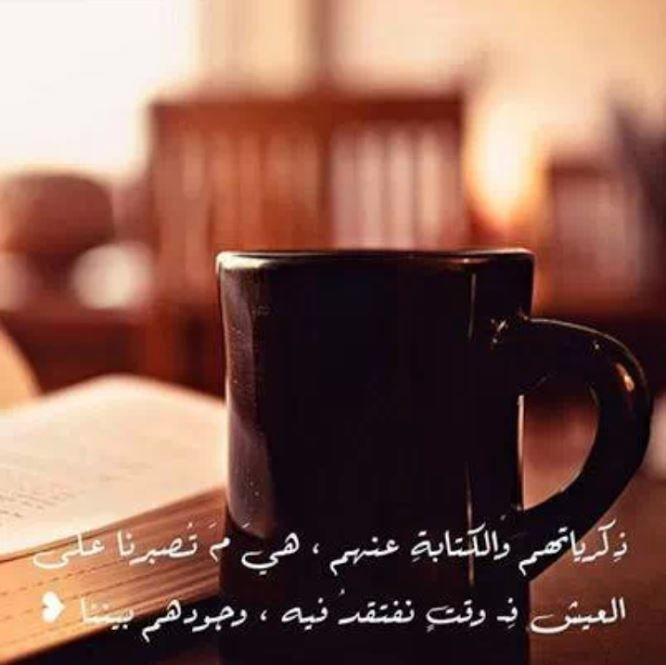 صور مضحكة صور اطفال صور و حكم موقع صور Arabic Quotes Glassware Mugs Tableware