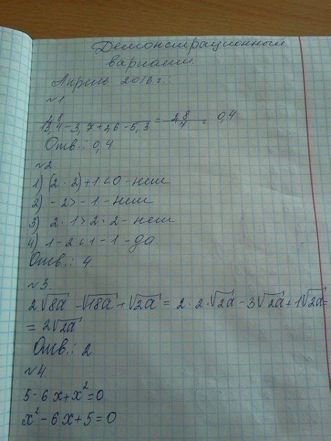 Контрольно измерительные материалы по математике класс попова  Контрольно измерительные материалы по математике 5 класс попова онлайн