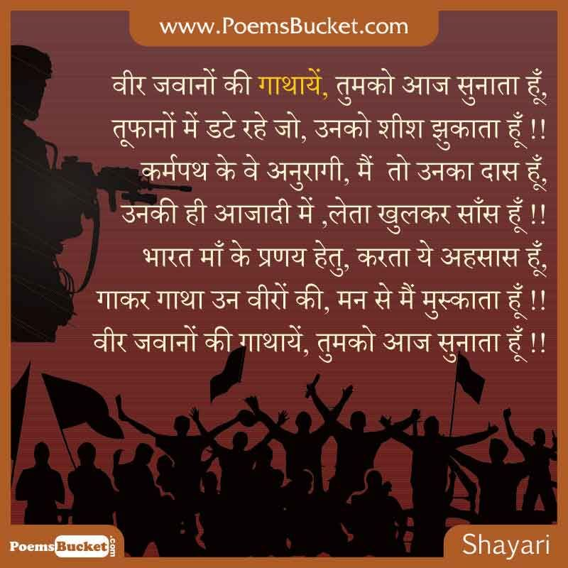 Best Patriotic Quotes In Hindi: Veer Jawano Ki Gathayein Desh Bhakti Kavita