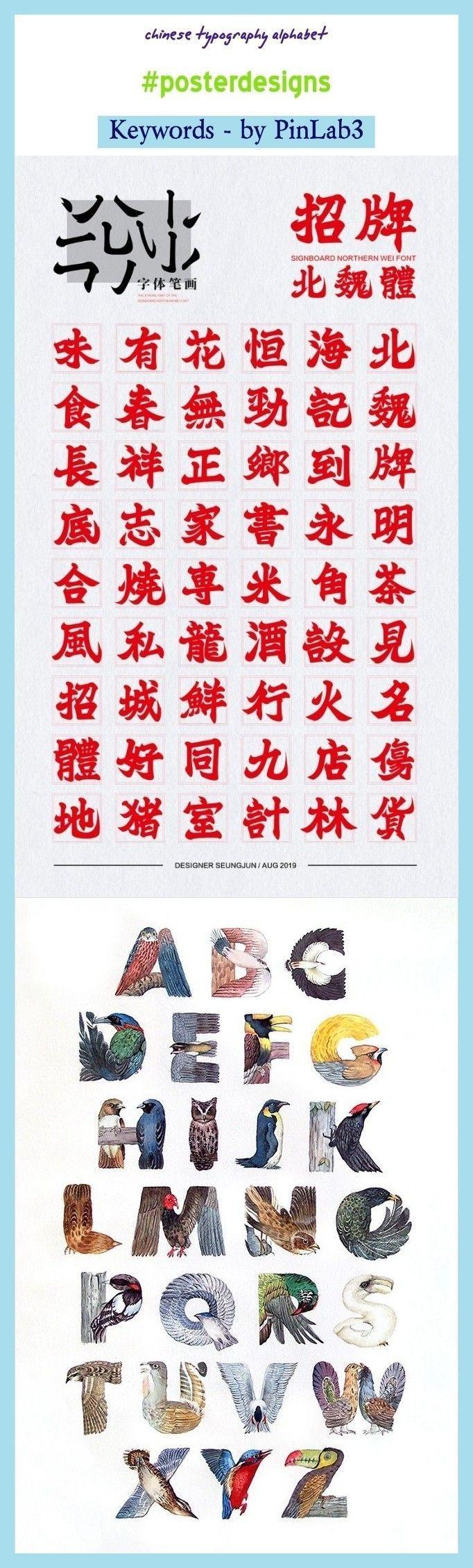 Chinese typography alphabet #chinese #typography #alphabet chinesisches Typografie-Alphabet   alphabet de la typographie chinoise   alfabeto de tipografía china   chinese typography design, chinese typography poster, chinese typography logo, chinese typography fonts, chinese typography calligraphy, traditional chinese typography, chinese typography words, chinese typography taiwan, chinese typography hong kong, chinese typography illu #chinesetypography Chinese typography alphabet #chinese #typ