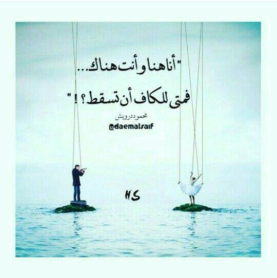 Desertrose محمود درويش Arabic Love Quotes Cool Words Love Poems