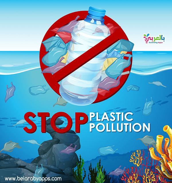 رسومات عن تلوث البيئة البحرية تلوث الماء للاطفال بالعربي نتعلم In 2021 Vector Free Pollution Prevention Free Frames