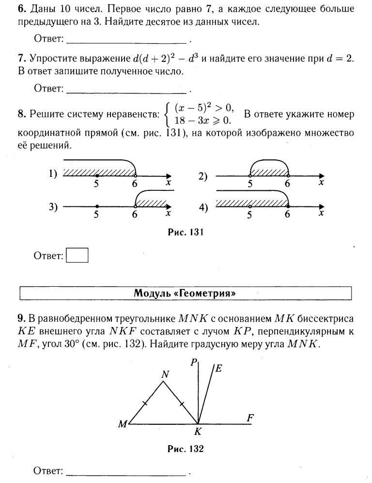 Биология т.с.котик о.в.таглина 9 класс ответы