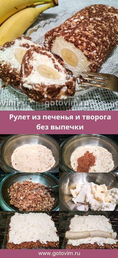 рулет из творога и печенья без выпечки