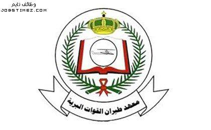 معهد طيران القوات البرية بالقصيم 1437 رابط التقديم وظائف تايم Sport Team Logos Team Logo Juventus Logo
