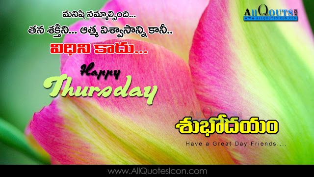 Telugu Good Morning Quotes Wshes For Whatsapp Life Facebook Images Inspirational Thoughts Sayings Greetings Wallpapers Pictures