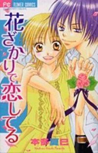 Hanazakari de Koi Shiteru Manga