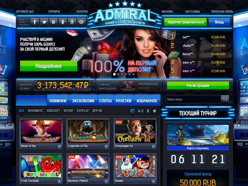 адмирал х официальный сайт вход