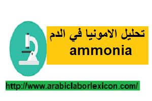 تحليل الامونيا في الدم Ammonia Allianz Logo Highway Signs Logos