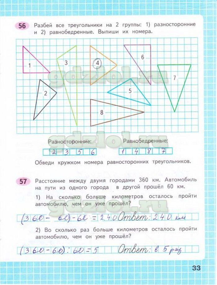 Ответы к учебнику русского языка 7 класса г.а.михайловская н.а.пашковская в.а.корсаков е.в.барабашова
