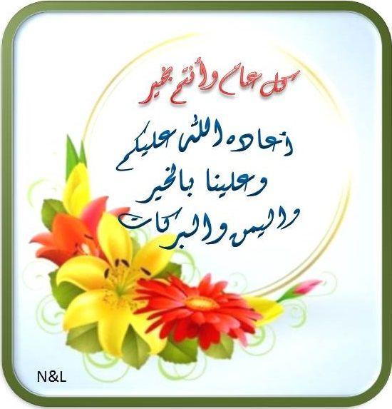 كل عام وأنتم بخير أعاده الله عليكم وعلينا بالخير واليمن والبركات Happy Eid Eid Happy
