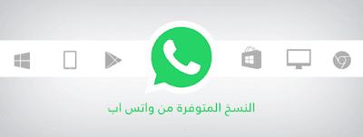 تحميل واتس اب الجديد للاندرويد اخر اصدار عربي مجاني 2020 Whatsapp Vimeo Logo Company Logo Tech Company Logos