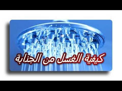 كيفية غسل الجنابة للعلامة صالح الفوزان حفظه الله Youtube Gum