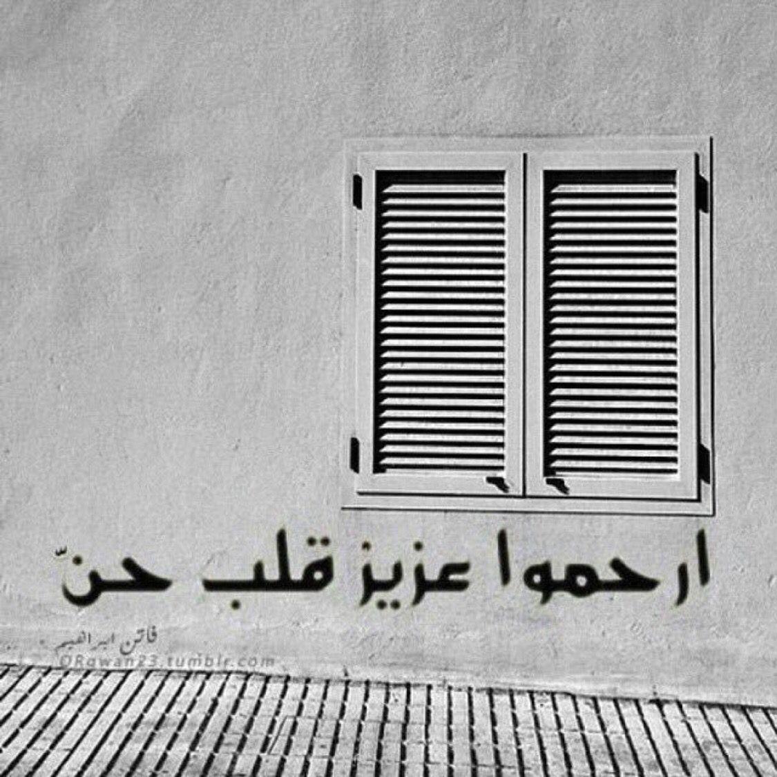 جدارية الكتابة على الجدران Cool Words Beautiful Arabic Words Words