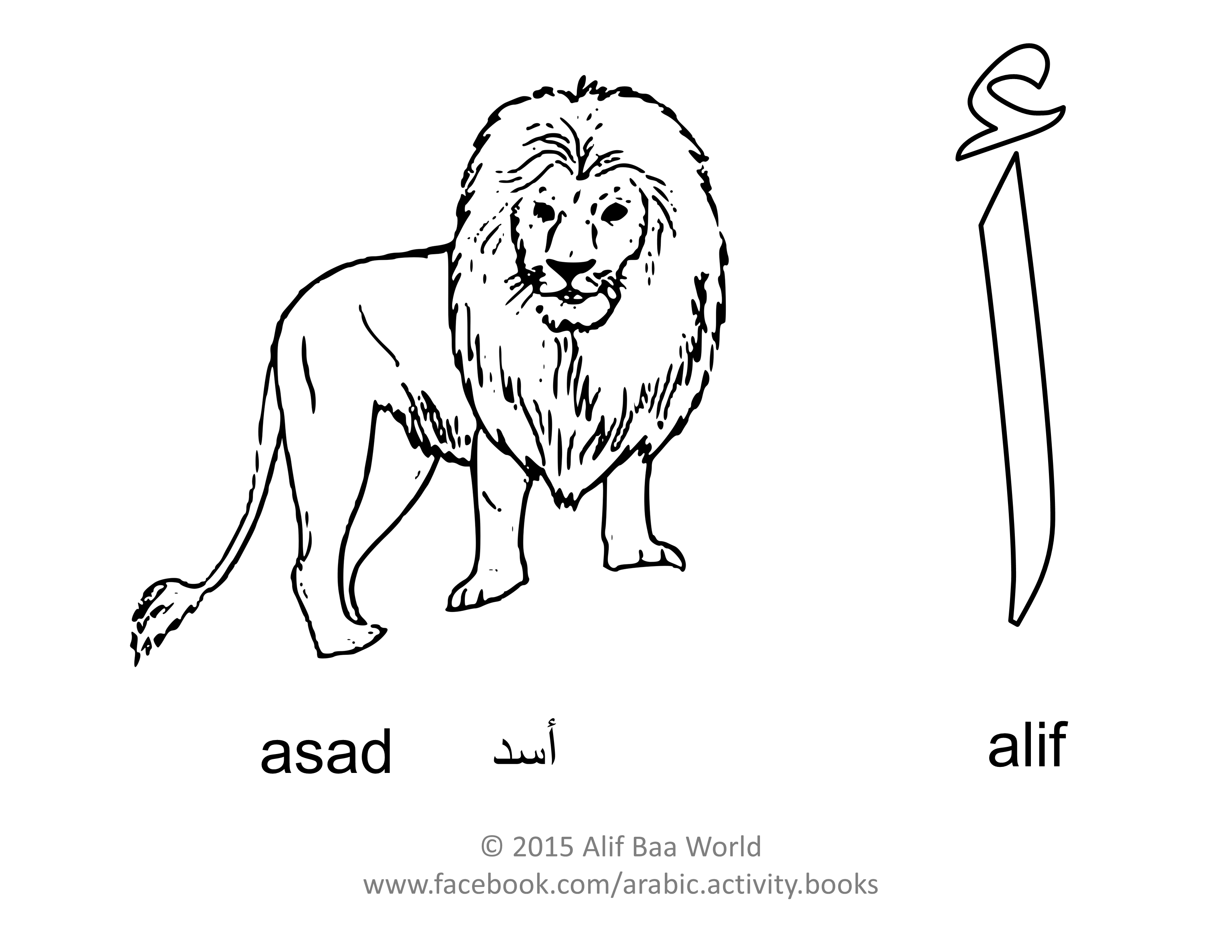 Here Is The First Letter Of The Arabic Alphabet Alif