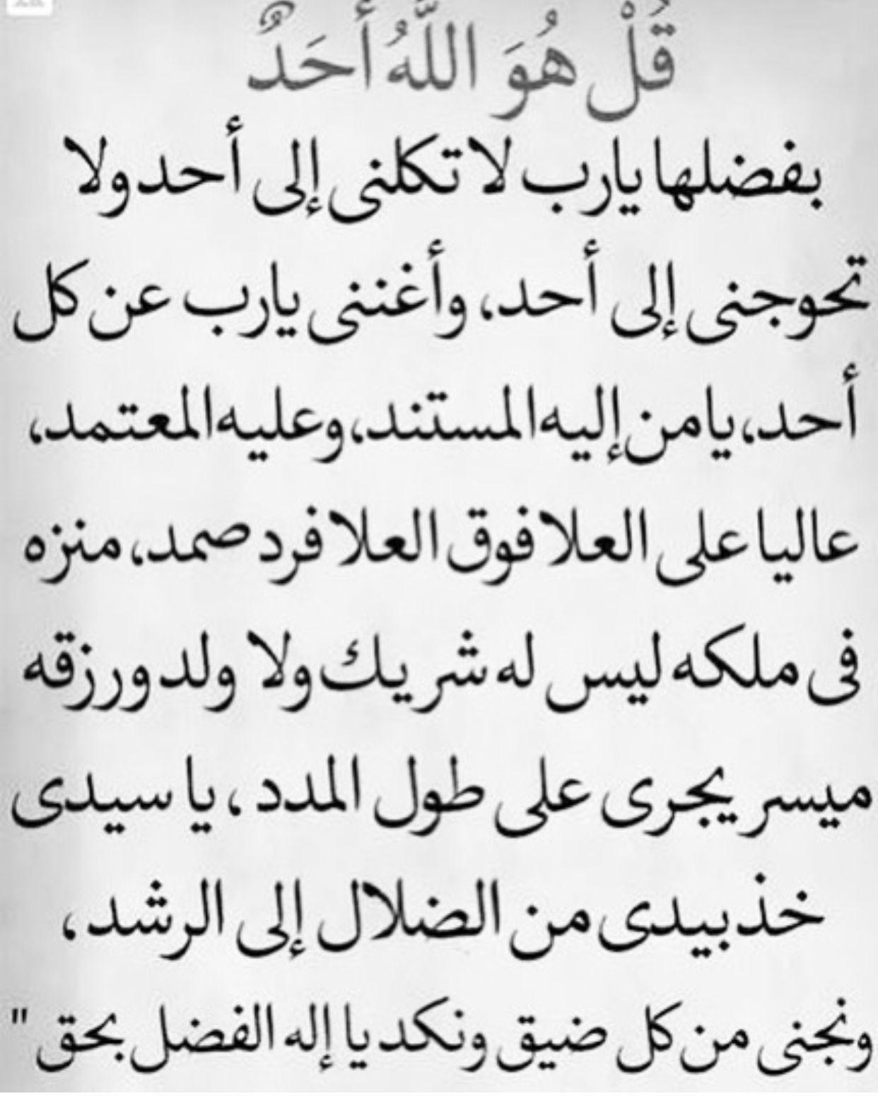 قل هو الله احد Quotes Art Diy Allah