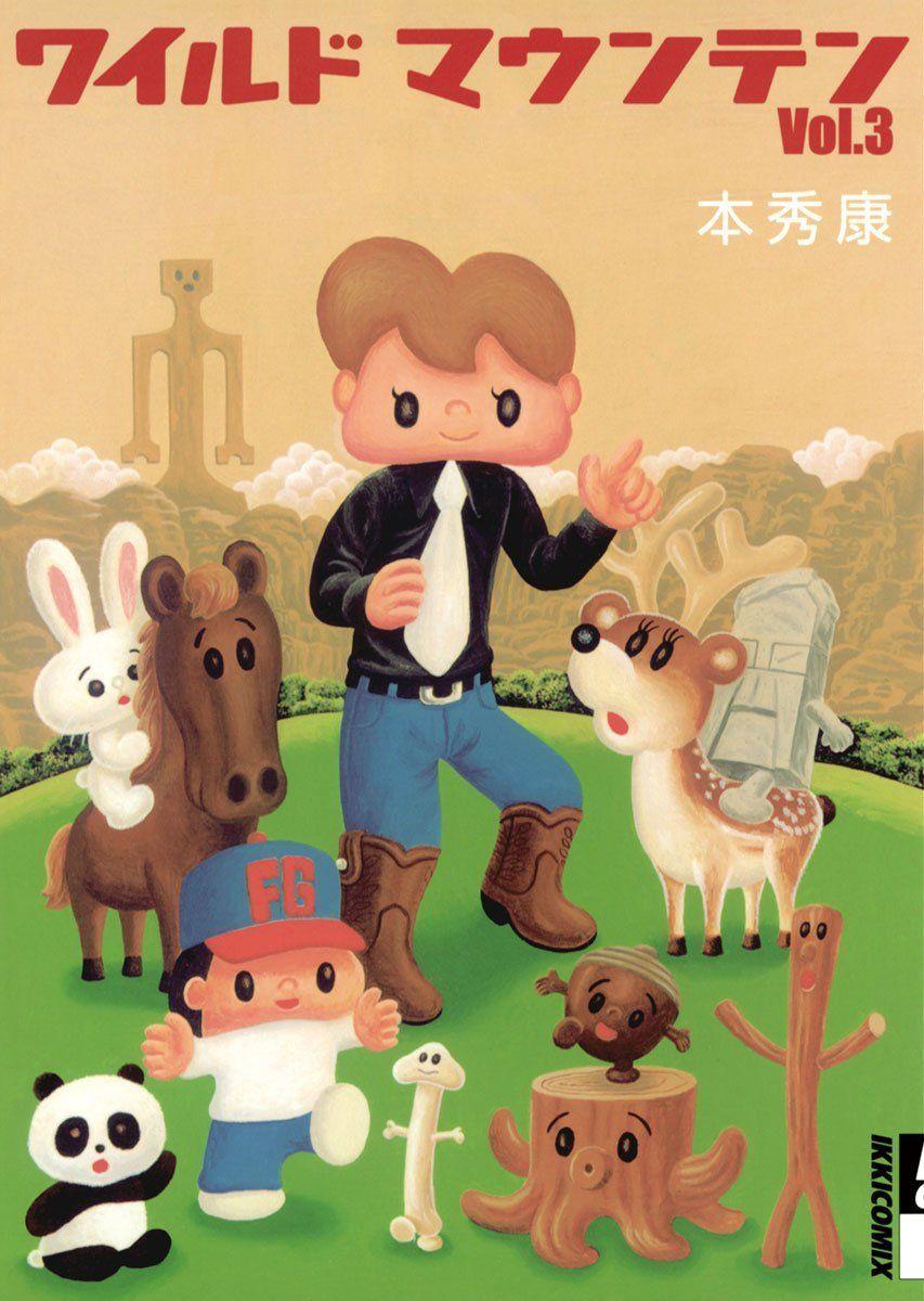 Amazon.co.jp: ワイルドマウンテン(3) (IKKI COMIX) 電子書籍: 本秀康: Kindleストア
