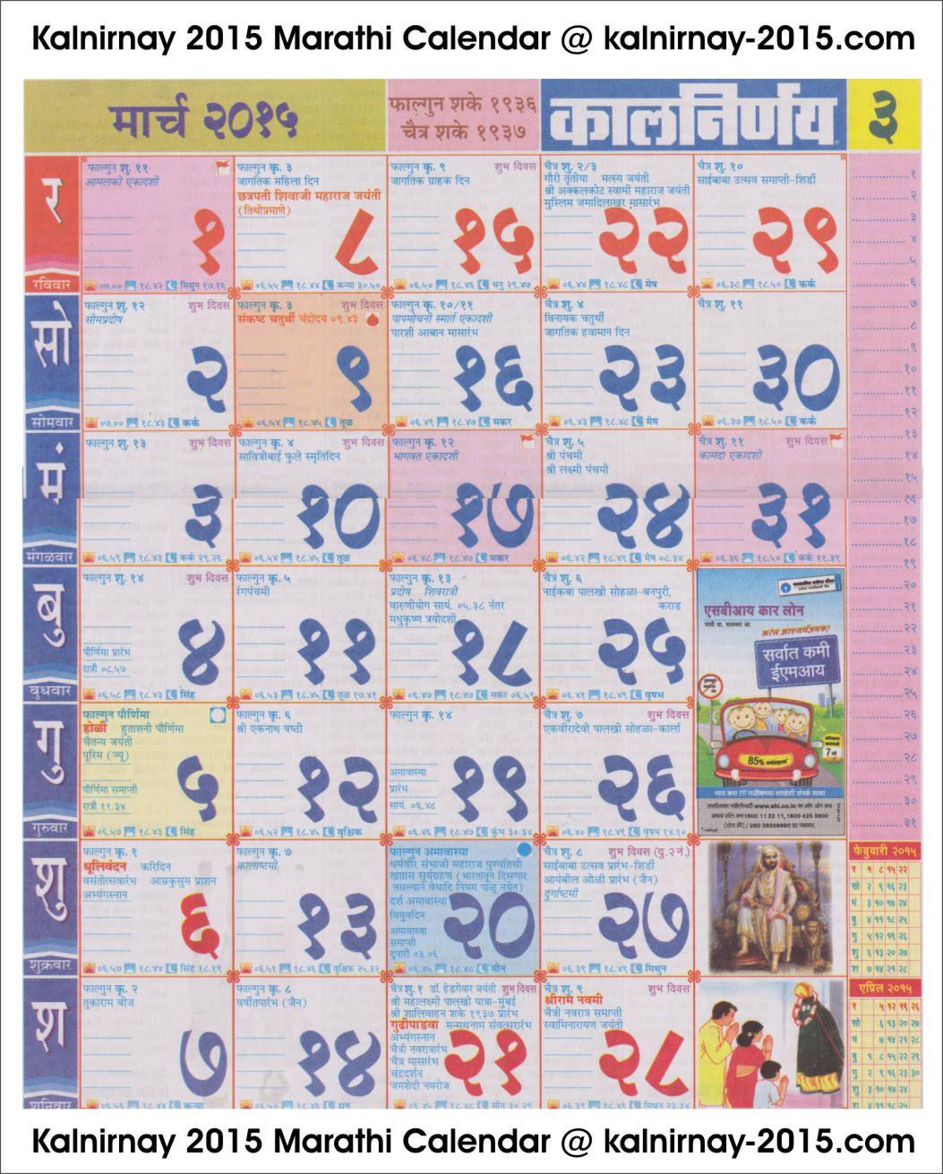 march 2015 marathi kalnirnay calendar