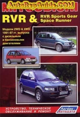 Download Free Mitsubishi Rvr Rvr Sports Gear Space Runner 1991 1997 Repair Manual Image By Autorepg Mitsubishi Repair Manuals Repair And Maintenance