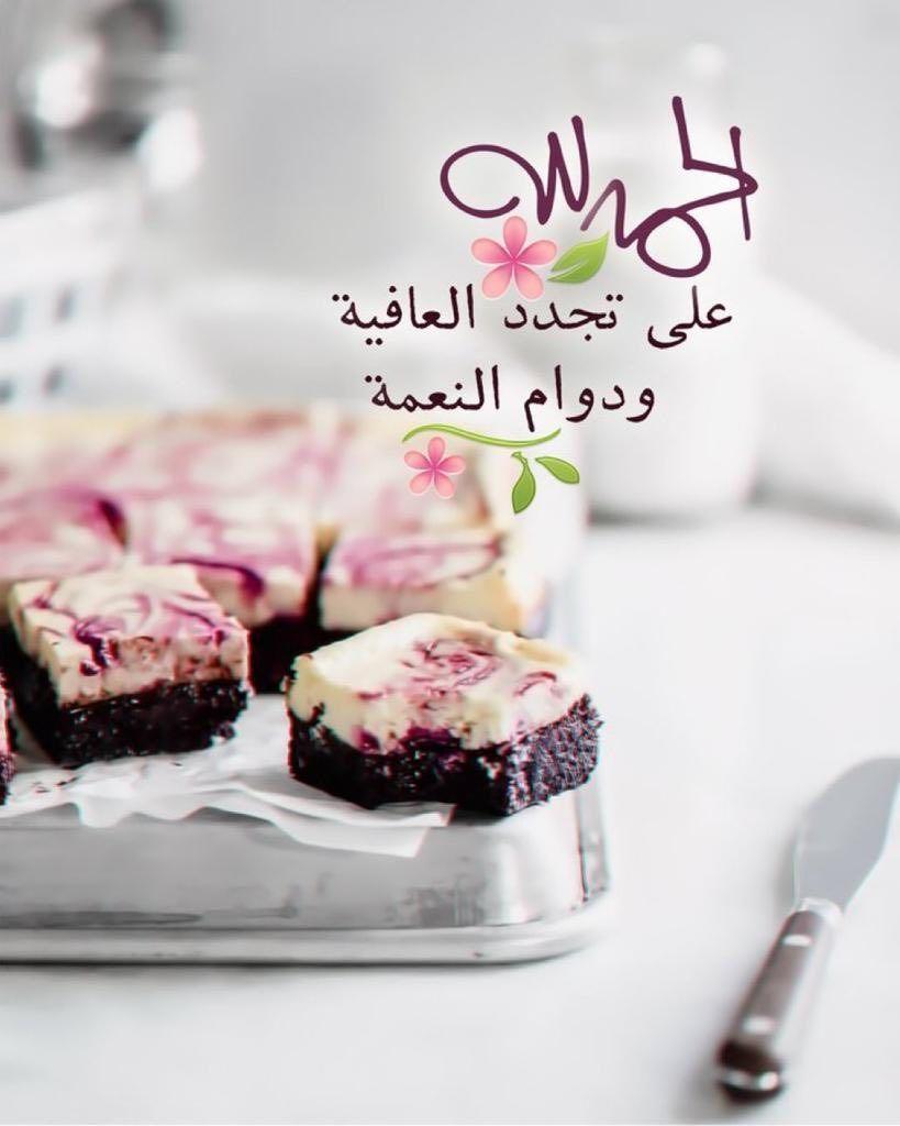 الحمدلله على تجدد العافية Food Mini Cheesecake Desserts