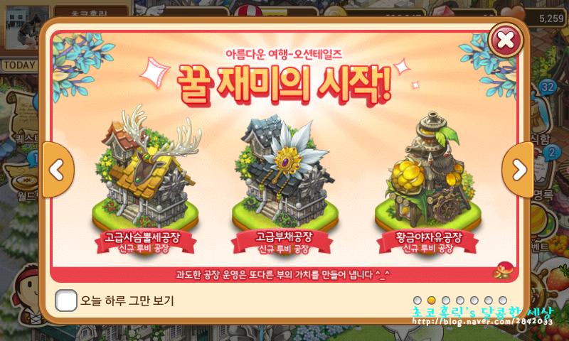 오션테일즈 레벨업.신규루비공장+ 룰렛(가챠시스템) 도입^^ : 네이버 블로그
