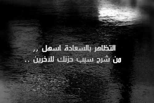 التظاهر بالسعادة أسهل Best Quotes Words Quotes