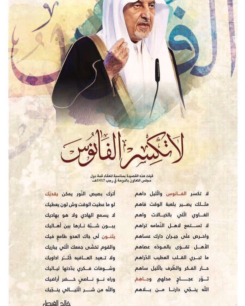 قصيدة سابقة للأمير خالد الفيصل إلى أمير قطر حمد بن خليفة لا تكسر الفانوس خيانات قطر Books Book Cover Pals