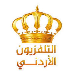 تردد قناة التلفزيون الاردني 2020 قناة الاردن Jordan Tv Jordans Tv